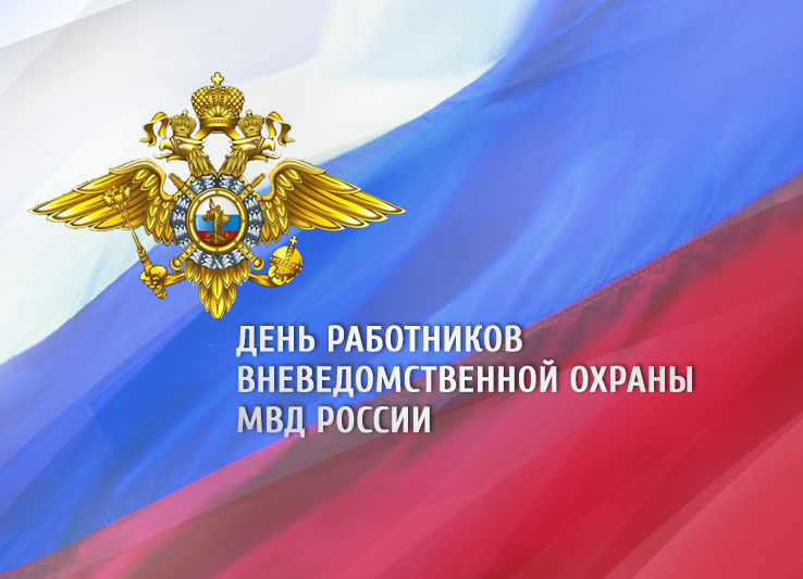 Поздравления с день работников мвд россии